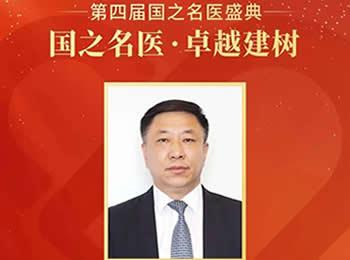 """澳门新葡亰院长王若雨教授荣获""""国之名医•卓越建树""""荣誉称号"""