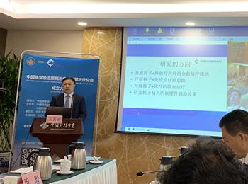 医院院长王若雨教授当选中国核学会近距离治疗与智慧放疗分会副理事长
