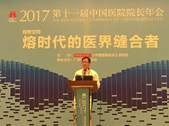院长赵德伟教授受邀出席第十一届中国医院院长年会