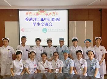 护理教研室召开香港理工大学实习生座谈会