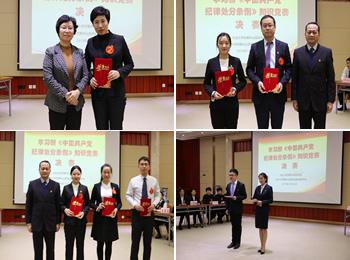 医院举办新《中国共产党纪律处分条例》知识竞赛