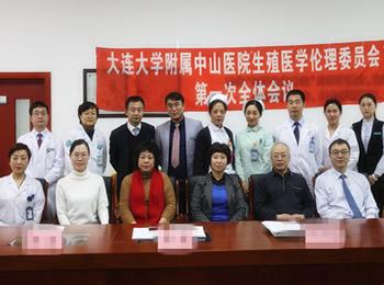 我院成立生殖医学伦理委员会并召开第一次会议