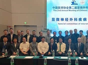 第二届中国医师协会显微神经外科疾病专委会年会在大连召开
