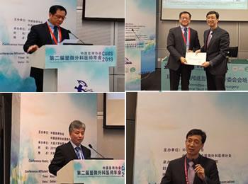 中国医师协会显微外科医师分会耳神经及侧颅底显微修复专业委员会成立