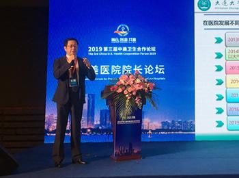 院长赵德伟教授出席2019中美卫生合作论坛并作主题发言