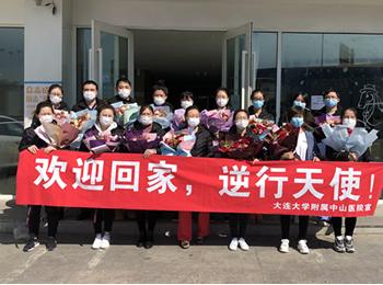 我院支援省新冠肺炎集中救治大连中心医疗队圆满完成救治任务
