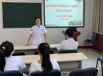 醫院住委會召開專項工作會議