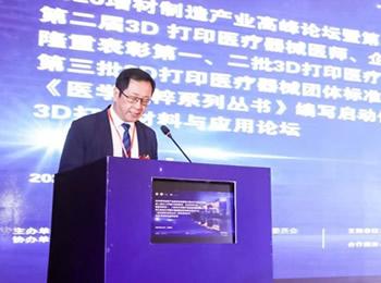 我院赵德伟教授受邀出席2020年3D打印医疗峰会并获突出贡献专家奖