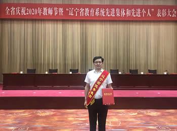 我院张殿龙教授被评为辽宁省优秀教师