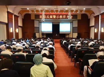 医院纪委组织召开医疗反腐警示教育大会