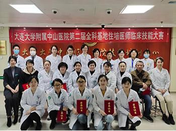 我院成功举办第二届全科基地住培医师临床技能大赛