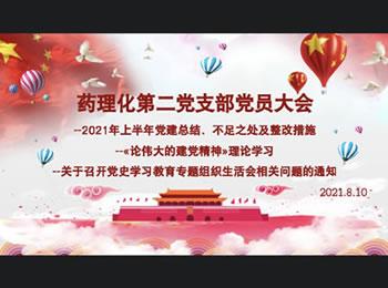 药理化第二党支部召开三季度线上党员大会