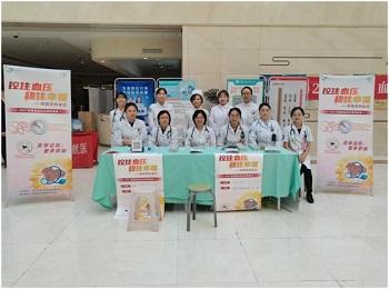 我院心脏中心开展高血压宣传日主题活动